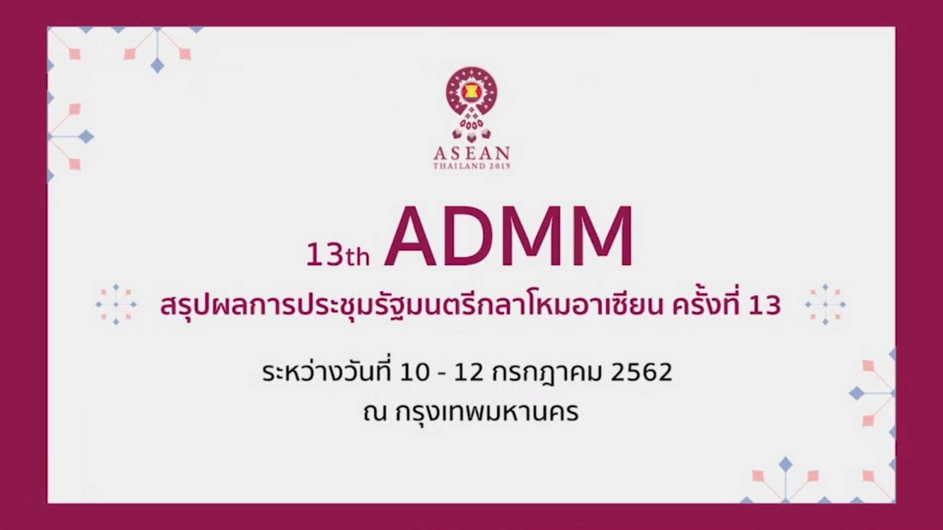 ไฮไลต์ผลการประชุมรัฐมนตรีกลาโหมอาเซียน ครั้งที่ 13 ระหว่างวันที่ 10-12 ก.ค. 2562