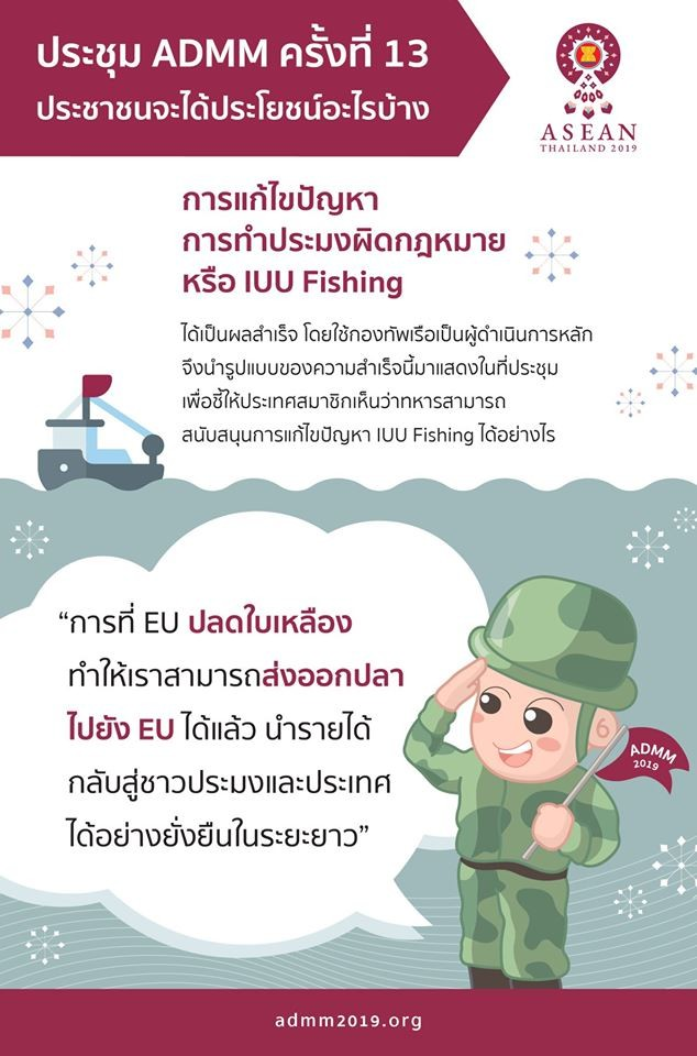 รู้หรือไม่? ว่าประเทศไทยถูกยกให้เป็นต้นแบบของอาเซียน